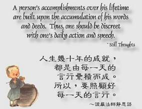 Speech and action decides the achievement